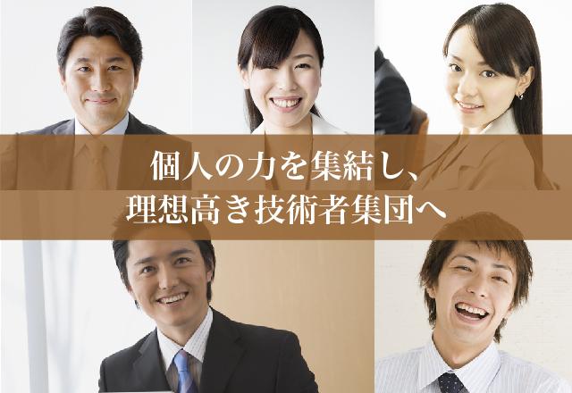 フリーランスSE・PGのための「西日本コンピュータ技術者協同組合(CEPA)」